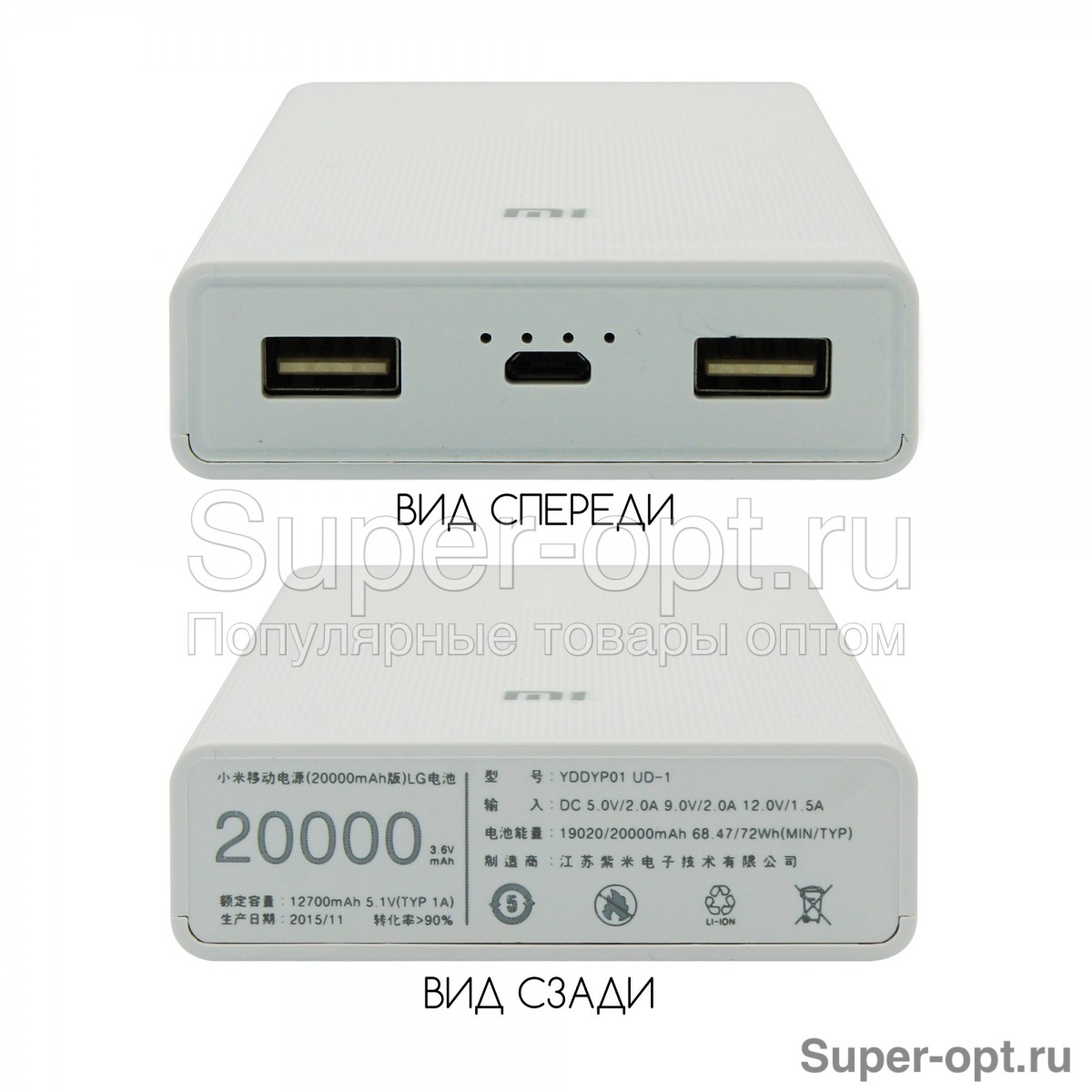 Power Bank Mi 20000 mAh