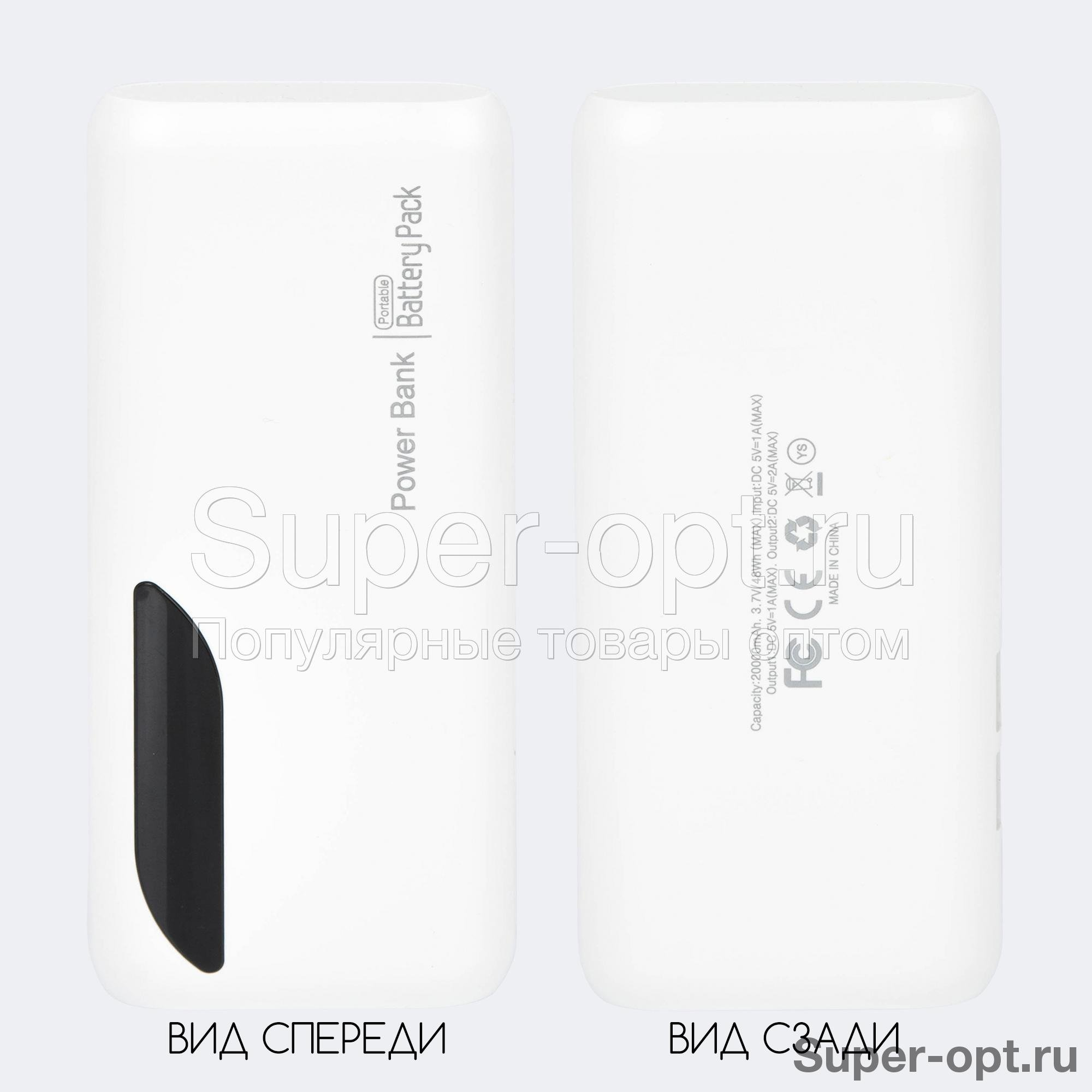 Power Bank Battery Pack 20000 mAh