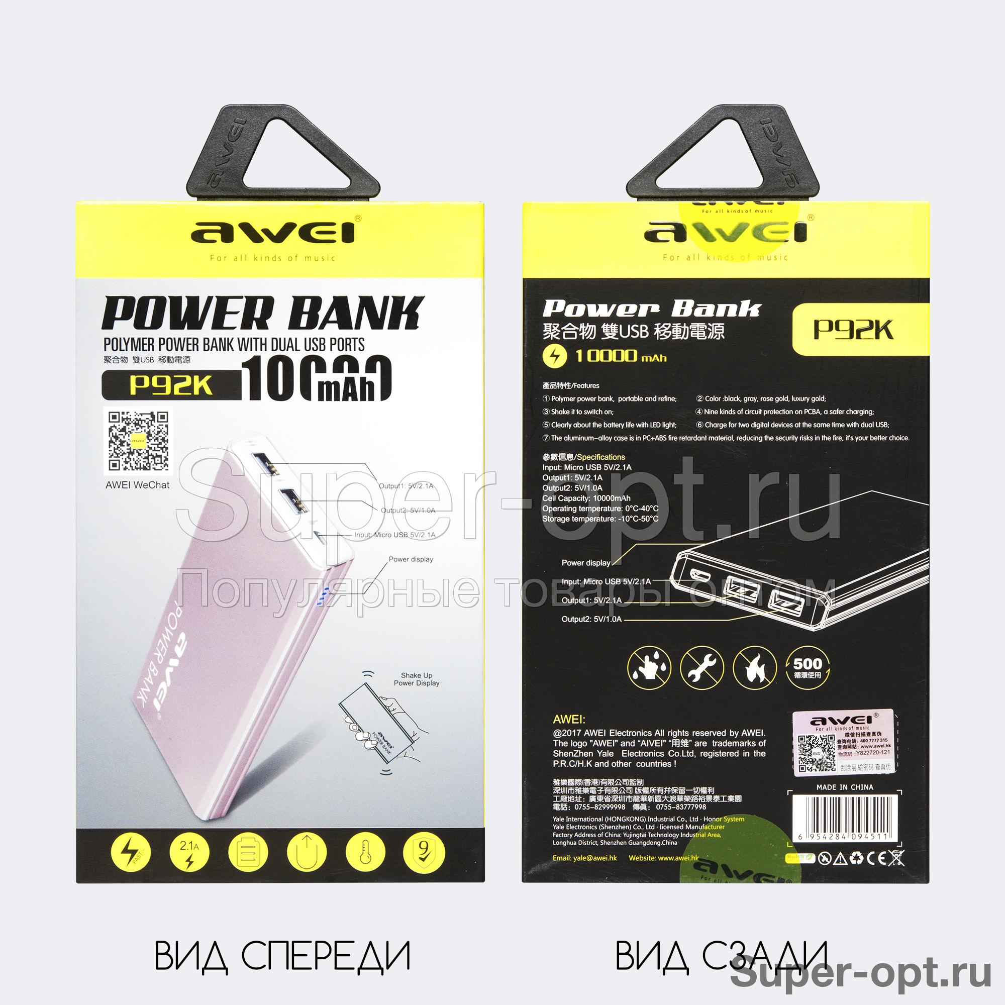 Power Bank Awei P92K 10000 mAh